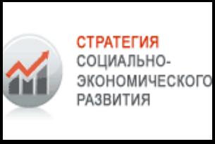 Стратегия Соц.-Экон. развития района.png