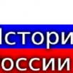 история России.png